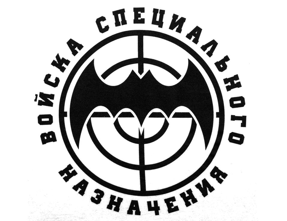для меня картинки логотип спецназ гру махачкале